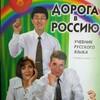 ロシア語の教科書 Дорога в Россию