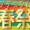 【ナチュラム】リール・ロッド・ルアーなどが大特価!!「春祭」開催!