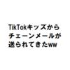 TikTokで送られてきたうざいチェーンメールの内容を公開。