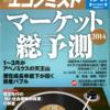 週刊エコノミスト 2013年12月24日号 2014年マーケット総予測/税制改革 理念先行の税と社会保険料改革が日本経済をダメにする