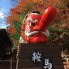 京都の最強パワースポット巡り!鞍馬寺〜貴船神社