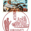 【風景印】目黒自由が丘郵便局(2020.10.23押印)