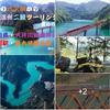 日本の秘境は、、やっぱり 美しい んだよなぁ「奥大井湖上駅」❣