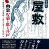 「小説推理」12月号で『皿屋敷』紹介