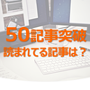 【ブログ】気づいたら50記事超えてたのでよく読まれてる記事9選まとめ