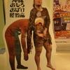 【子連れ旅行】沖縄へ行ってきました ~1日目~