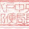 07 旅行貯金 中央郵便局にこだわる<その7>(2001年8月)