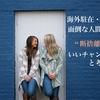 海外赴任は「面倒なママ友&人間関係」を断捨離するチャンス!【海外駐在・妻・ストレス】