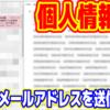 【激怒】「個人情報がダダ漏れ」これはヤラカシタ~ドコモアフィリエイト個人情報をばら撒く!