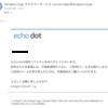 【Amazon echo dot】もう待たされてない?