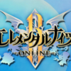 エレメンタルナイツ オンライン:リアルタイムのフル3DオンラインRPG(MMORPG)!! 壮大なスケールで広がる美麗な3DのファンタジーRPG!
