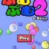 【ぷむぷむ2(2人で対戦!)】最新情報で攻略して遊びまくろう!【iOS・Android・リリース・攻略・リセマラ】新作スマホゲームが配信開始!