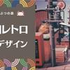 【あつ森】昭和レトロな島用デザイン集③【マイデザイン】