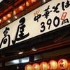 熱烈中華食堂「日高屋」よ!その変わらない魅力はどこから?