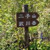 【奥武蔵】初のソロ登山は横瀬二子山でした。