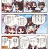 WEBマンガ『ますますマンガで分かる! Fate/GrandOrder』第26話:新たな展開