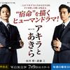 【ロケ地情報】ドラマ「アキラとあきら」
