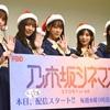 乃木坂46、メンバー10人主演のオムニバスドラマが配信「みなさんへのクリスマスプレゼントになれば」