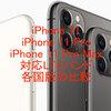 【テーマ外】iPhone 11 日本版と香港版/海外版を比較(LTEバンド中心)