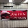 東海大学「突破する冬。」駅貼りポスター