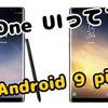 One UIって? GALAXY note8、note9にAndroid 9が配信開始!
