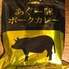 レトルトカレー「沖縄 あぐー豚ポークカレー」実食!