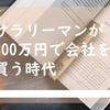 サラリーマンが300万円で会社を買う時代
