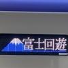 河口湖~富士回遊~帰宅:富士急行E353の旅(R2-27-9)