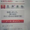 日本国内のWi-Fiフリースポット