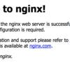 nginxでブラウザから閲覧できるようにする