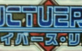 【遊戯王 感想】ストラクチャーデッキ サイバース・リンク 収録カードまとめ