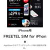 フリーテルでiOS端末用nanoSIM(iPhone用)を購入する際に注意すること。