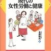 かもがわ出版の働く者の労働安全衛生入門シリーズ (現代の女性労働と健康)