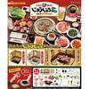 ぷちサンプル『今日は焼肉!じゅうじゅう苑』セット【リーメント】より2020年2月発売予定♪