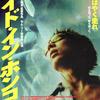 香港国際映画祭 無料上映3作品はまずは登録から