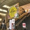 2021年6月 東京の展覧会通信(2021/6/5)