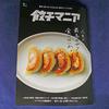 秘伝レシピ、超変わり種、究極のフライパン!まさに「餃子マニア」必読本が出た!!
