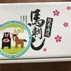 熊本県高森町から馬刺し