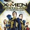 映画X-MENファーストジェネレーション感想