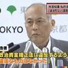 東京都知事とコンプライアンス