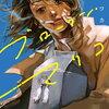 【感想】『マイ・ブロークン・マリコ』平庫 ワカ (著) 疾走する絶望感 とんでもない新人デビュー作!【漫画おすすめ】追記:はてなブログで紹介されました!