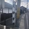 義仲寺(ぎちゅうじ) in滋賀