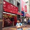 3歳児も履きたくなる、巣鴨の超有名「赤パンツのマルジ」(巣鴨・東京