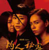 """灼人秘密 """"Nina Wu 2019""""电影完整版在线【BD.1080p】下载视频"""