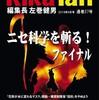 『RikaTan(理科の探検)』誌2019年4月号特集「ニセ科学を斬る!ファイナル」2/26発売!