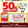【CokeonPay】楽天Pointscreenにてエントリー。楽天Pay使えば50%ポイント還元。