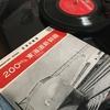 東海道新幹線の走行音のレコード