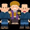 入試問題鑑賞「水戸黄門」