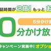DMMモバイル、2/28より「10分かけ放題オプション」の初月無料キャンペーンを開始