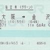 雷鳥87号 指定券(グリーン)